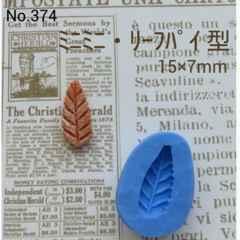 スイーツデコ型◆ミニミニ  リーフパイ◆ブルーミックス・レジン・粘土