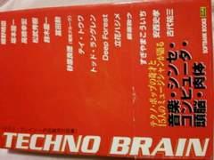 絶版【テクノ.ブレイン】YMO.坂本龍一.細野晴臣.高橋幸宏ほか