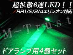 mLEDドアランプ拡散6連4個セット/グリーン★エリシオンRR1/2/3/4対応
