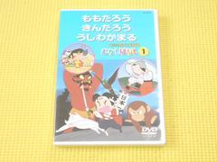 DVD★よいこのアニメDVD むかしばなし1 ももたろう きんたろう