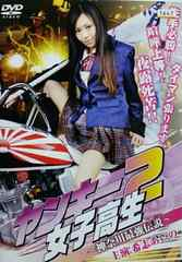 中古DVD ヤンキー女子高生 2 神奈川最強伝説 希志あいの