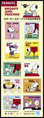 『スヌーピーとピーナッツのなかまたち』82円切手
