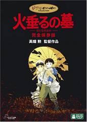 火垂るの墓 完全保存版 スタジオジブリ作品 DVD2枚