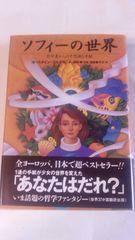 ソフィーの世界大ベストセラー小説!!