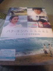 未開封初回DVDパクヨンハ/カジマセヨ
