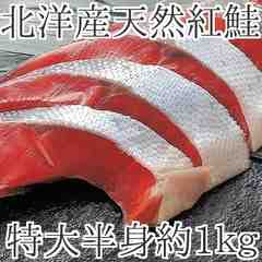 北洋産天然紅鮭半身1枚/約1000〜1100g/甘塩仕立て/真空包装