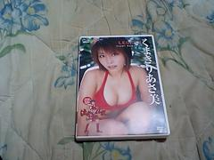 【DVD】くまきりあさ美 レジェンド