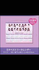 一番くじ 乃木坂46×My melody タペストリーカレンダー