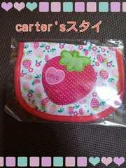 【新品】carter'sスタイ(いちご)(150)
