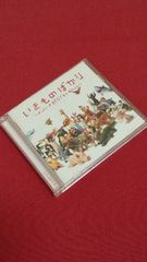 【即決】いきものがかり(BEST)CD2枚組