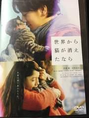 即決3680☆最新作レンタルDVD☆世界から猫が消えたなら