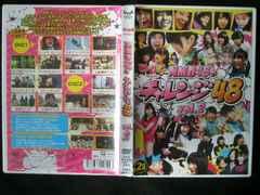 NMB48 チャレンジ48 vol.2 2枚組