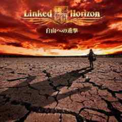 ���� ���T�W���P�b�g�t Linked Horizon ���R�ւ̐i�� ��������
