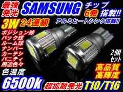 最強光3wサムスンチップ搭載T10/T16★2個セット24連級ポジション