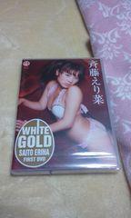 斉藤えり菜 「WHITE GOLD」