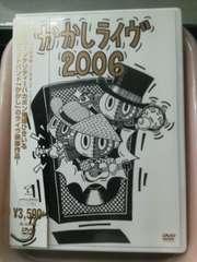 バカボン鬼塚かかしライブ DVD