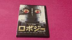 ロボジー DVD 吉高由里子 濱田岳 田畑智子 和久井映見 小野武彦