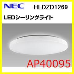 送料無料 新品〜12畳 LEDシーリングライトNEC天井照明 HLDZD1269