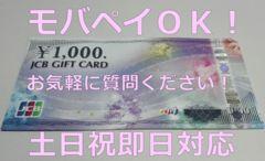 ☆モバペイOK!☆新柄JCBギフトカード26000円分☆柔軟対応☆