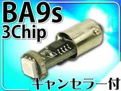 キャンセラー付LEDバルブBA9s/G14ブルー1個3ChipSMD as10211