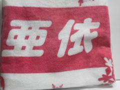 モーニング娘。加護亜依ハロープロジェクトフェイスタオル新品ピンク