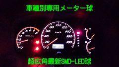 ☆送料無料★超美光☆バモス/ホビオ専用メーターSMDLED球