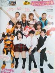 ピカルの定理★2013年2月号★月刊TV fan
