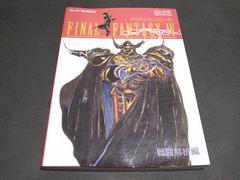 SFC ファイナルファンタジー4 戦闘解析編 / 攻略本
