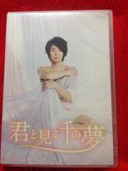 君と見る千の夢 DVD 2枚組 嵐相葉雅紀 上原美佐