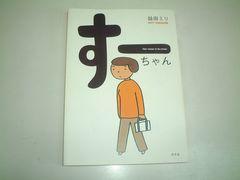 すーちゃん 益田ミリ  大判(単行本サイズ) (送164)