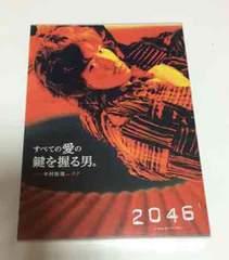 『2046 a Wong Kar-Wai Film』DVD2枚組