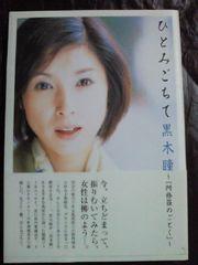 元 宝塚 女優 黒木瞳 ひとみごちて フォト エッセイ 本 BOOK
