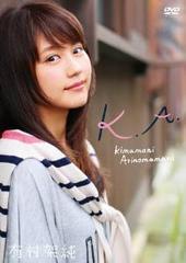 ��DVD�w�L���ˏ��@K.A. kimamani Arinomamani�x���܂���D