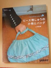 1度使用『ビーズ刺しゅうの小物とバッグ』二村恵美・ハンドメイドに♪