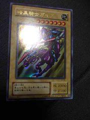 暗黒騎士ガイア LB-06 UR A