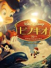 映画 ピノキオ 70TH ANNIVERSARYスペシャル・エディション正規品