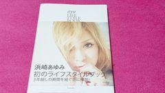 浜崎あゆみ ayu LIFE STYLE BOOK