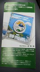地方自治法試行30周年記念千円銀貨幣プルーフ貨幣セット静岡県カタログ