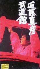 近藤真彦 武道館 84年