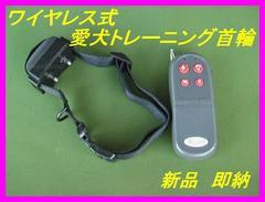 無駄吠え リモコン操作 犬 トレーニング しつけ用首輪 新品