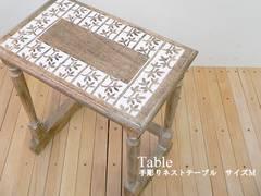 新品/税込:シャビー調/彫りデザインネストテーブルM