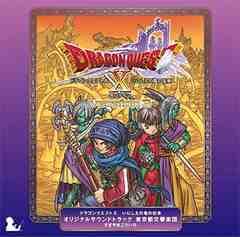 ∴ドラゴンクエスト�][2415]いにしえの竜の伝承サントラ 10X 2CD