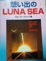 絶版・想い出の【LUNA SEA】ルナシー