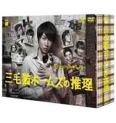 嵐相葉雅紀/関ジャニ∞大倉忠義『三毛猫ホームズの推理』DVD新品