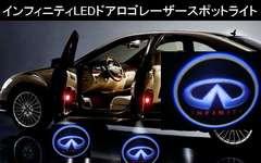 インフィニティ/INFINITI/ ドアロゴ レーザー LED スポットライト/2本