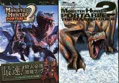 PSP モンスターハンターポータブル2nd 攻略本2冊