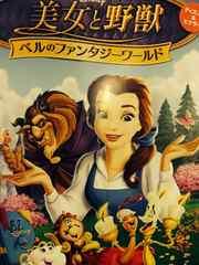映画 美女と野獣 ベルのファンタジーワールド 正規品 ディズニー
