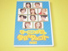 DVD★即決★モーニング娘。★今日のタメゴト 完全版★170分