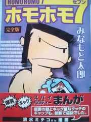 ホモホモ7(セブン)☆完全版みなもと太郎(ブッキング)