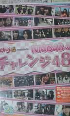 どっキング48 PRESENTS NMB48のチャレンジ48 DVD